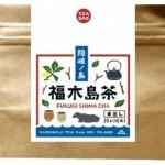 (陶山)福木島茶煮出し
