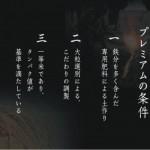 (藤本)たたら焔2