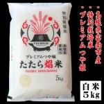 (藤本)たたら焔米5キロ1