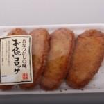 (寿隆)お魚コロッケ