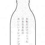 04_お米だけでつくった日本生まれのおいしいドレッシング